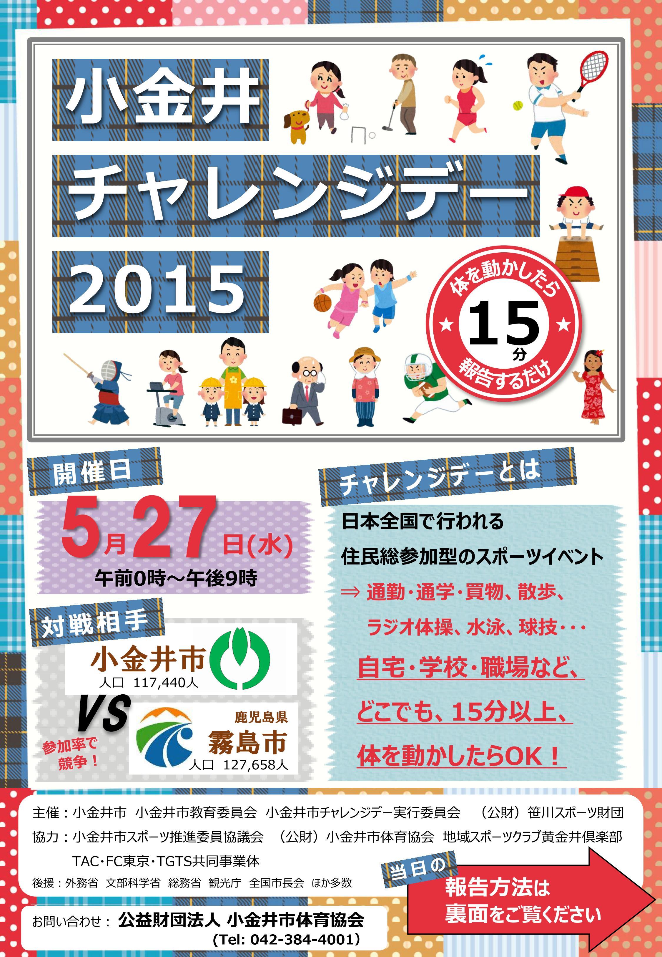 challengeDay_2015_01