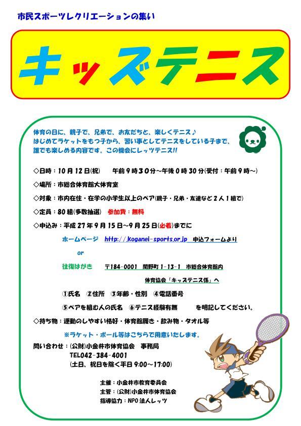 h27_kids_tennis_01