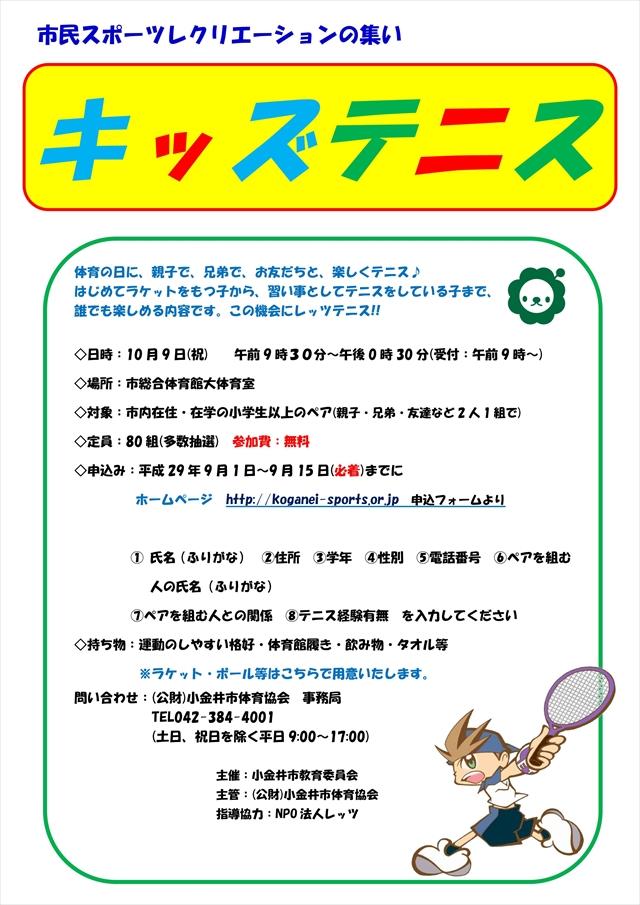 kids_tennis_2017