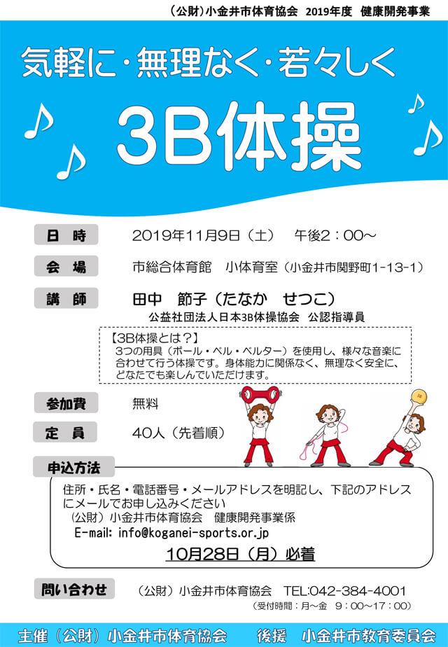 3b_taisou
